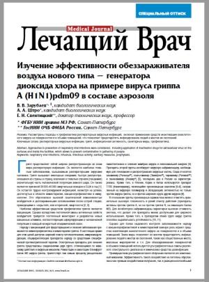 Скачать репринт статьи в формате pdf