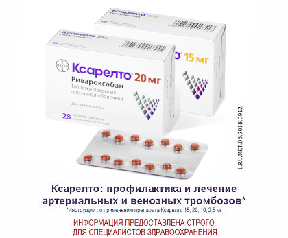 Эликвис, таблетки 5 мг, 20 шт. Купить, цена и отзывы в туле.