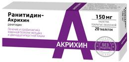 Ранитидин-Акрихин