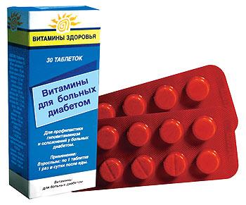 Витамины для больных диабетом»: на благо здоровья