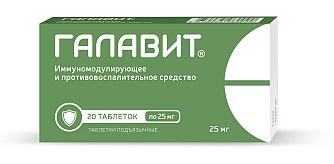 Галавит Таблетки подъязычные