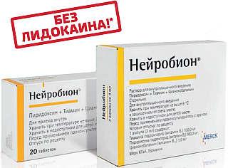 Нейробион: сравнить цены, инструкция по применению, отзывы.