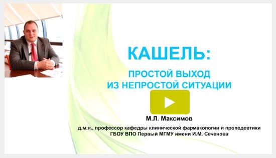 Видеолекция М.Л. Максимова