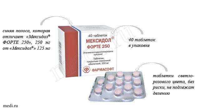Мексидол таблетки способ применения