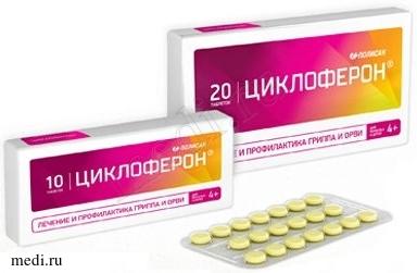 циклоферон таблетки инструкция цена в россии